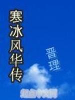 《寒冰风华传》作者:晋理