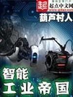 《智能工业帝国》作者:葫芦村人
