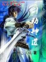 《剑动神道》作者:飘云天成