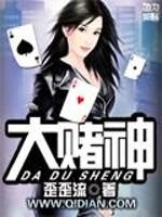 《大赌神》作者:刘家疯子