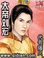 《大帝刘宏》作者:代号强人