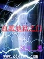 《血溅地狱之门》作者:刘可