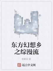 《东方幻想乡之综漫流》作者:咱是百合