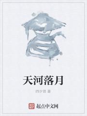 《天河落月》作者:四夕镜