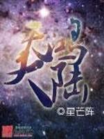 《天鸿大陆》作者:星芒阵.QD