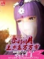 《秦时明月之女王万万岁》作者:猫儿的拖延症