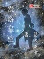 《漫游星空》作者:蓝天龍啸