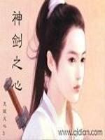 《神剑之心》作者:天赋文心3