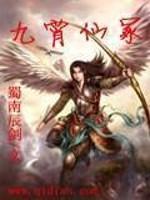 《九霄仙冢》作者:蜀南辰剑