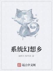 《系统幻想乡》作者:幽香X梅蒂欣