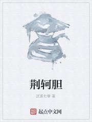 《荆轲胆》作者:武道七修