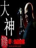 《重生网文大神》作者:qd凌云
