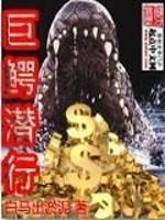 《巨鳄潜行》作者:白马出淤泥