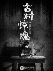 《古村惊魂》作者:俆亦晨.QD