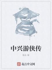 《中兴游侠传》作者:嵬名