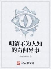 《明清不为人知的奇闻异事》作者:明月竹叶青