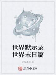 《世界默示录世界末日篇》作者:赤松小智