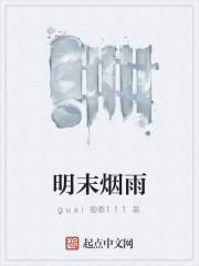 《明末烟雨》作者:guai蜀黍111
