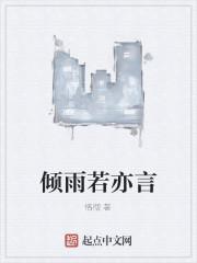 《倾雨若亦言》作者:恪彻