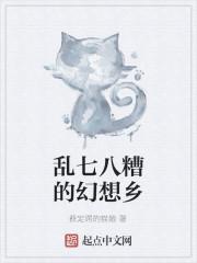 《乱七八糟的幻想乡》作者:薛定谔的猫娘