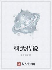 《科武传说》作者:俺是枫子