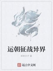 《运朝征战异界》作者:郑本天子
