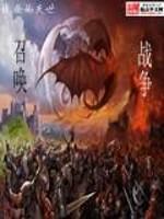 《召唤战争》作者:愤怒的灭世