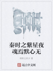 《秦时之紫星夜魂焉默心无》作者:魂默之星少
