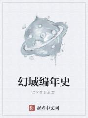 《幻域编年史》作者:CXR尘埃