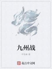 《九州战》作者:不惜缘