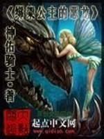 《绑架公主的恶龙》作者:神佑骑士