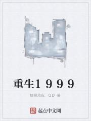 《重生1999》作者:蝴蝶效应.QD