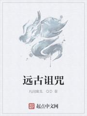 《远古诅咒》作者:凡间魔鬼.QD