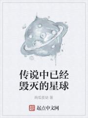 《传说中已经毁灭的星球》作者:南瓜蛋挞