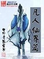 《凡人仙界篇》作者:飞天土鳖.QD
