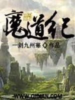 《魔道纪》作者:一剑九州寒