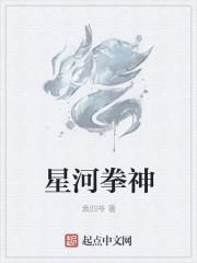 《全域之神》作者:袁四爷