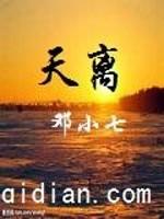《天离》作者:邓小七.QD