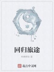 《回归旅途》作者:裕峰博铁
