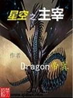 《星空之主宰》作者:Dragon帝翼