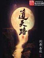 《道天路》作者:剑舞春秋