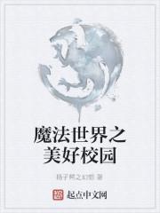 《魔法世界之美好校园》作者:扬子鳄之幻想