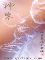 《神束》作者:妖夹黑侠之老妖