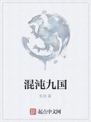 《混沌九国》作者:东陌