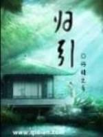 《归引》作者:丹桂之乡