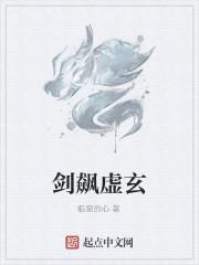 《剑飙虚玄》作者:临窗的心