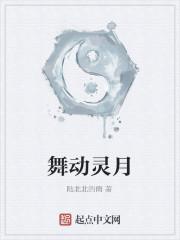 《舞动灵月》作者:岳马