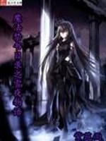 《魔法禁书目录之雪夜物语》作者:紫苑雨