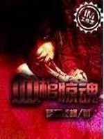 《血棺惊魂》作者:蓝廷夜枫