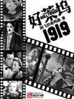 好莱坞1919
